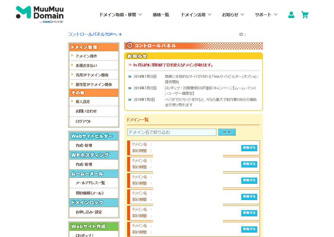 Mixhostからカラフルボックス