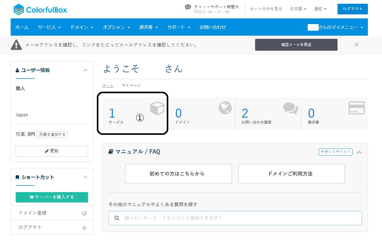 カラフルボックス ワードプレスのインストール(1)