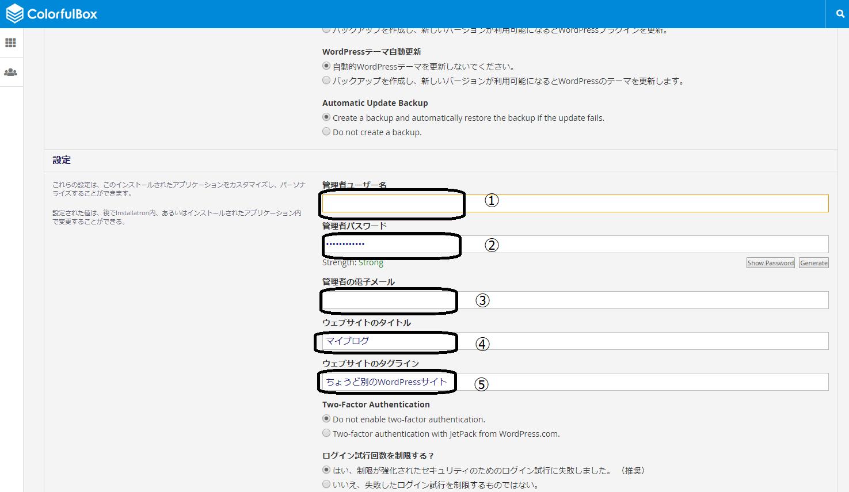 カラフルボックス ワードプレスのインストール(8)
