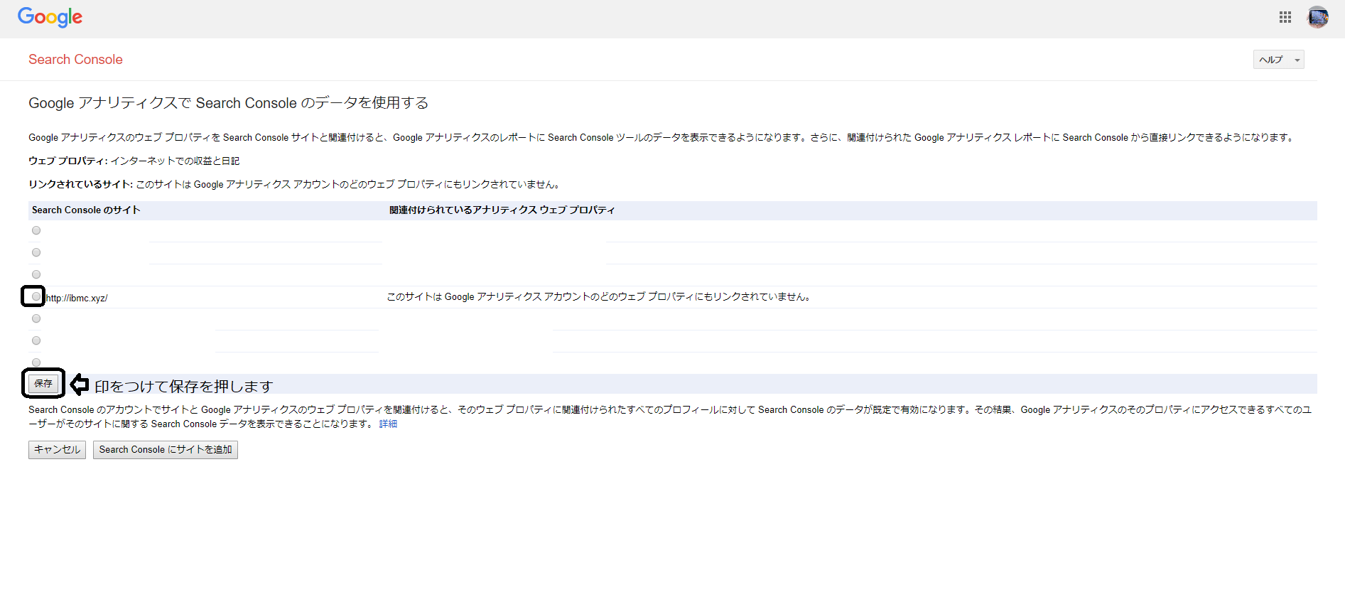 このレポートを使用するには Search Console の統合を有効にする必要があります。