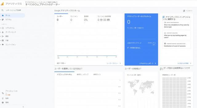 グーグルアナリティクスに登録しているサイトを削除する方法