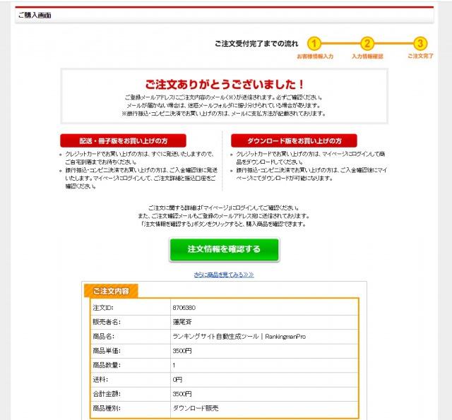 ランキングサイト自動生成ツール