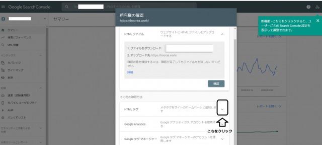 グーグルサーチコンソールに登録