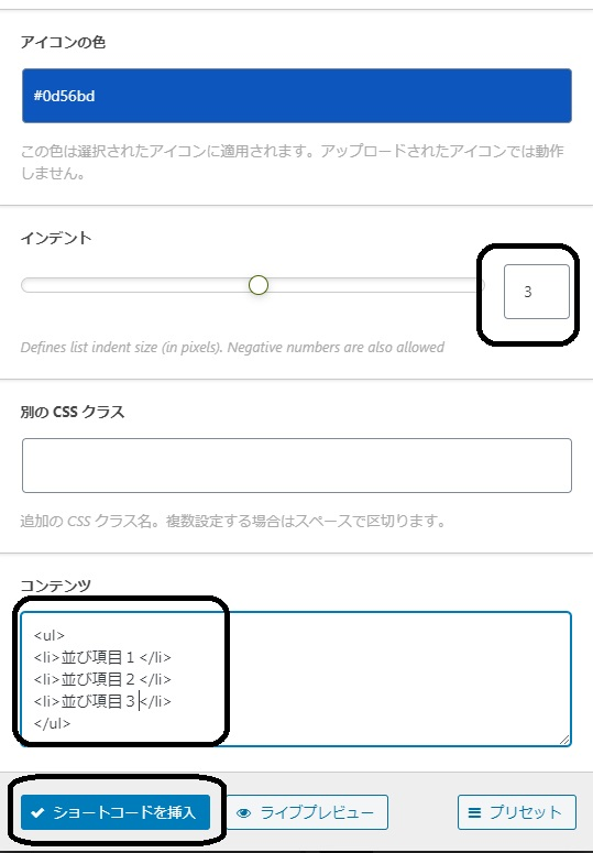 Shortcodes Ultimate リスト